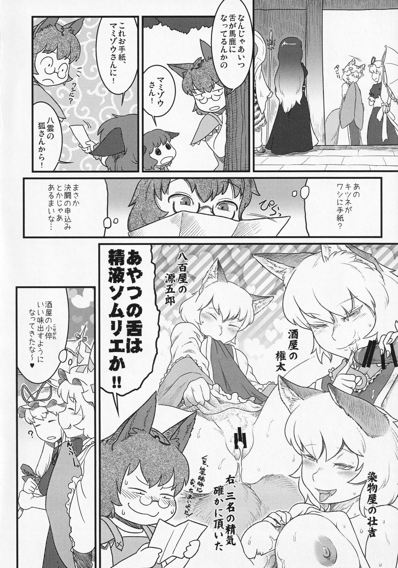 Touhou ShokuSe Goudou 12
