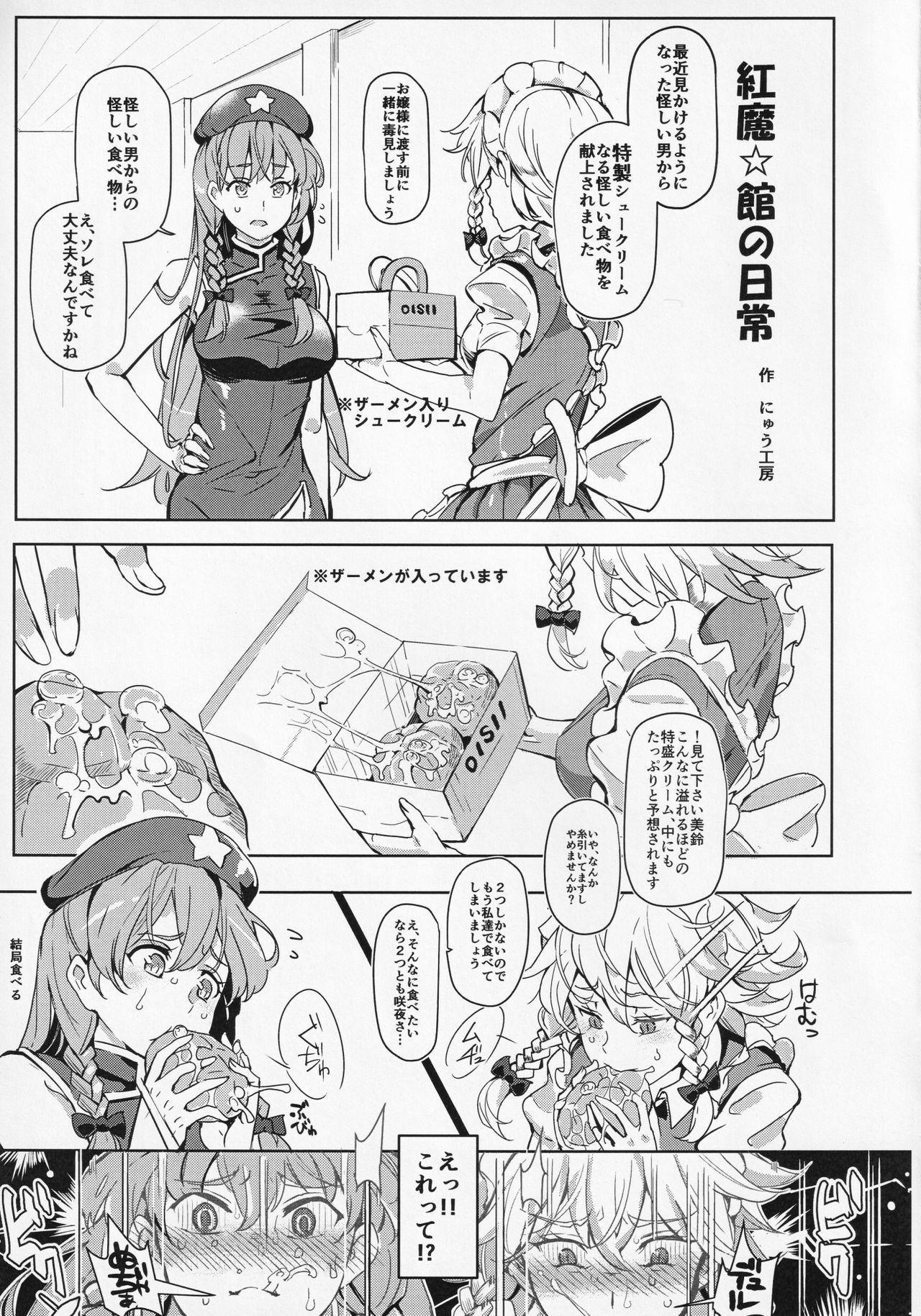 Touhou ShokuSe Goudou 13