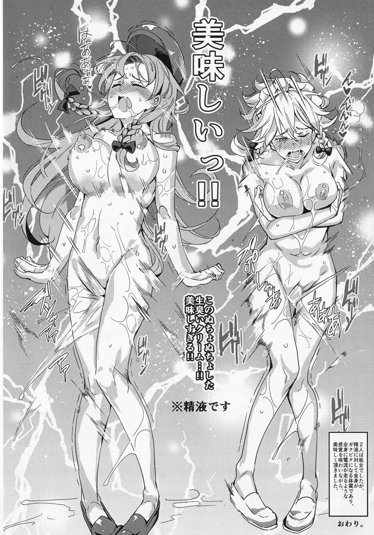 Touhou ShokuSe Goudou 14