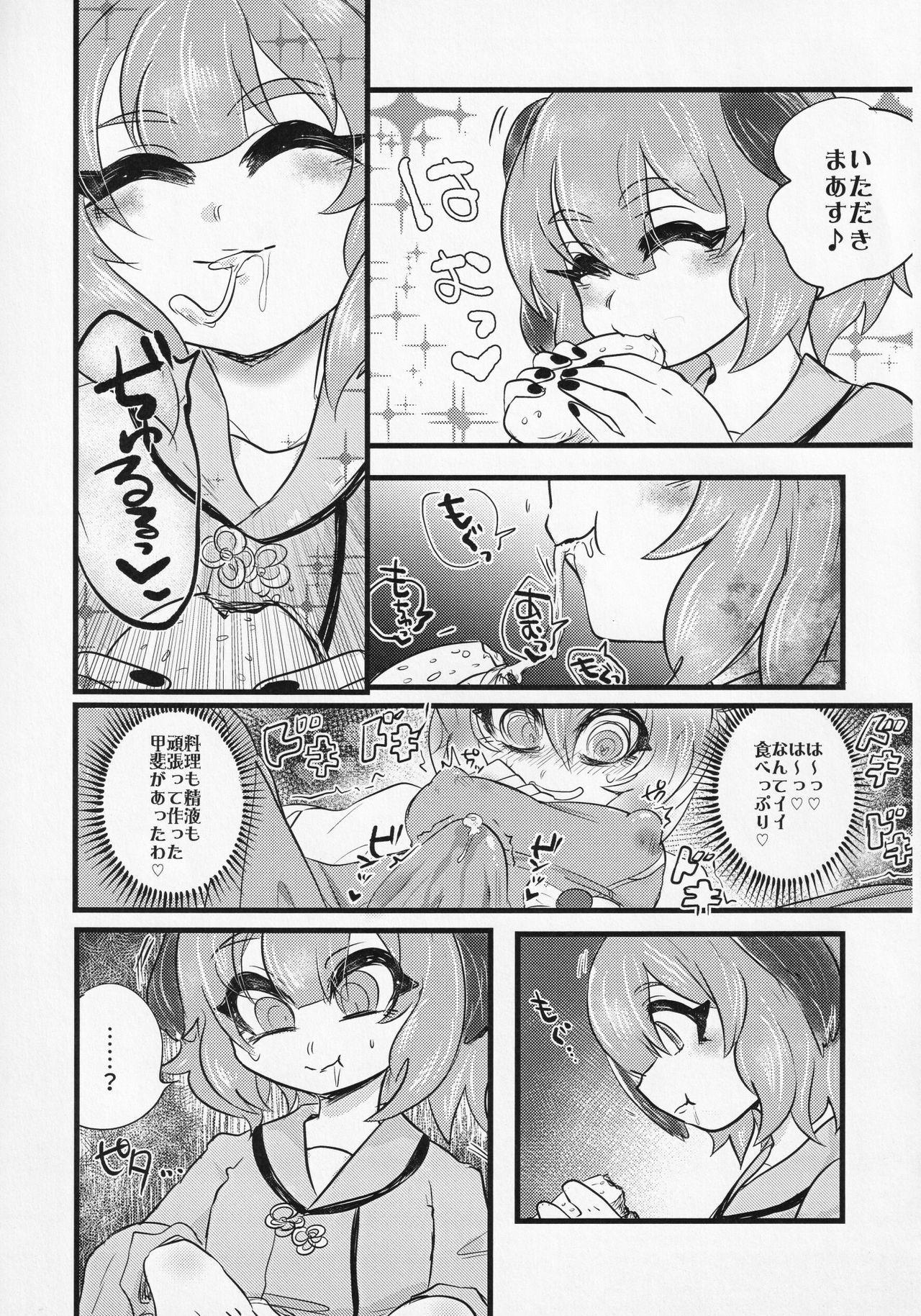 Touhou ShokuSe Goudou 17