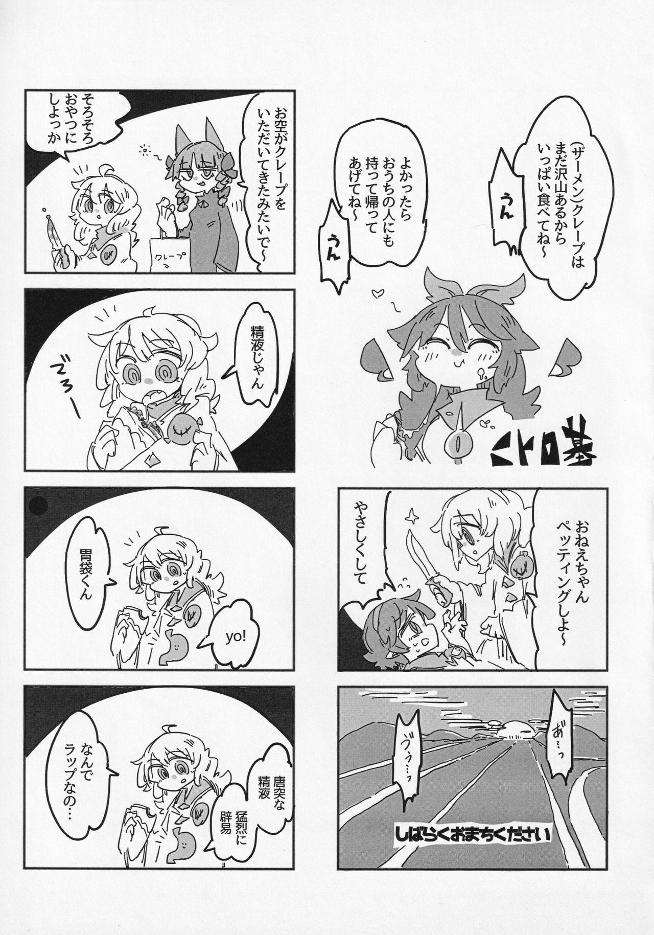 Touhou ShokuSe Goudou 19