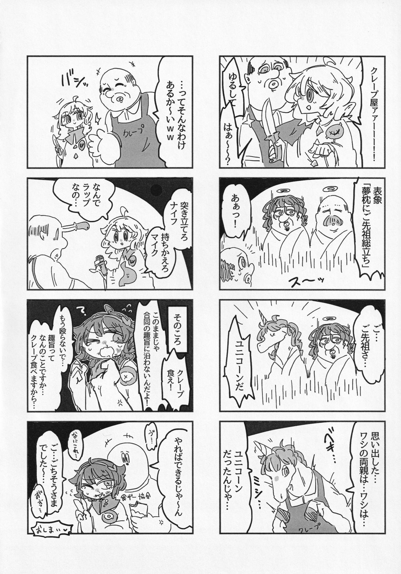 Touhou ShokuSe Goudou 20