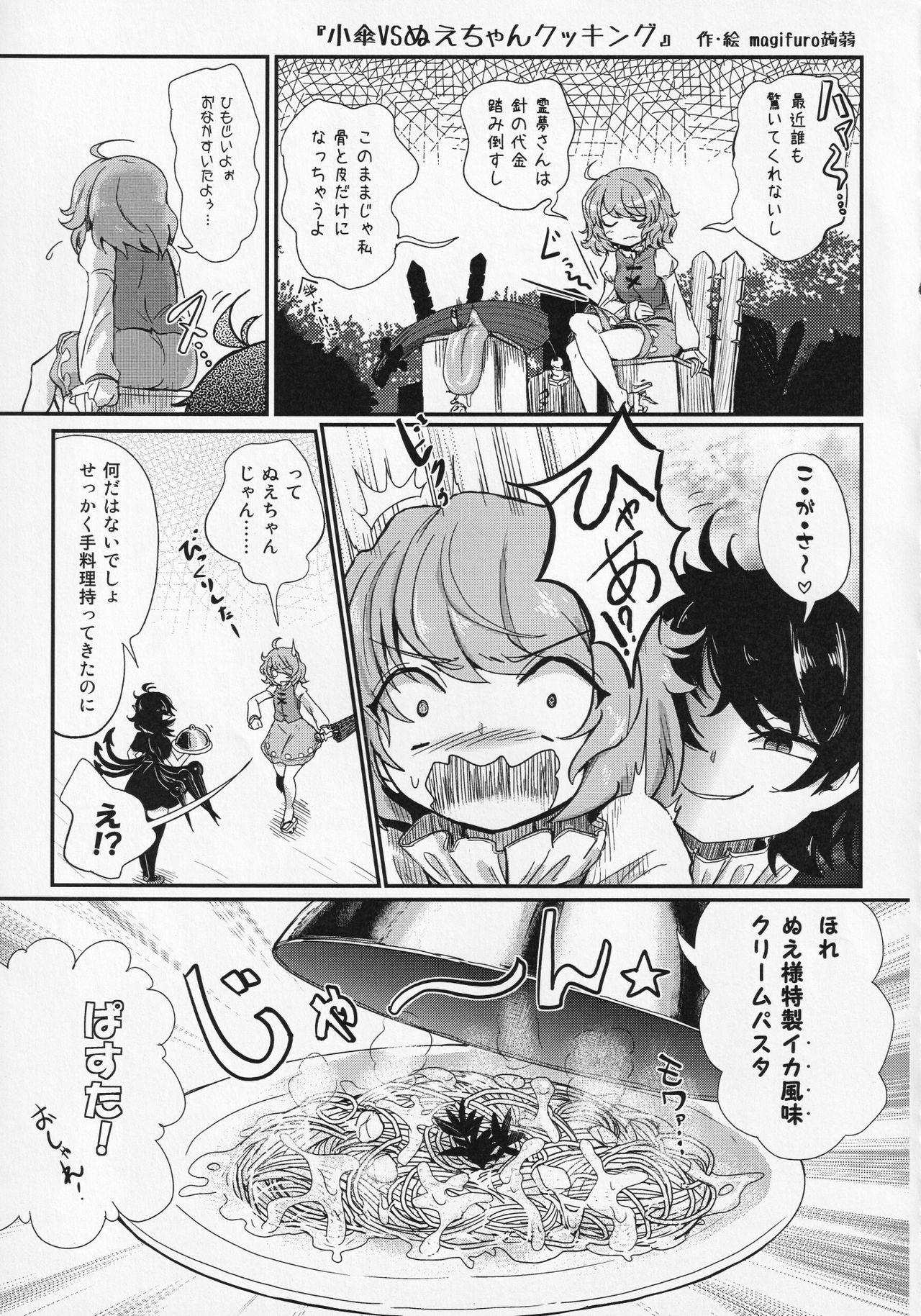 Touhou ShokuSe Goudou 21