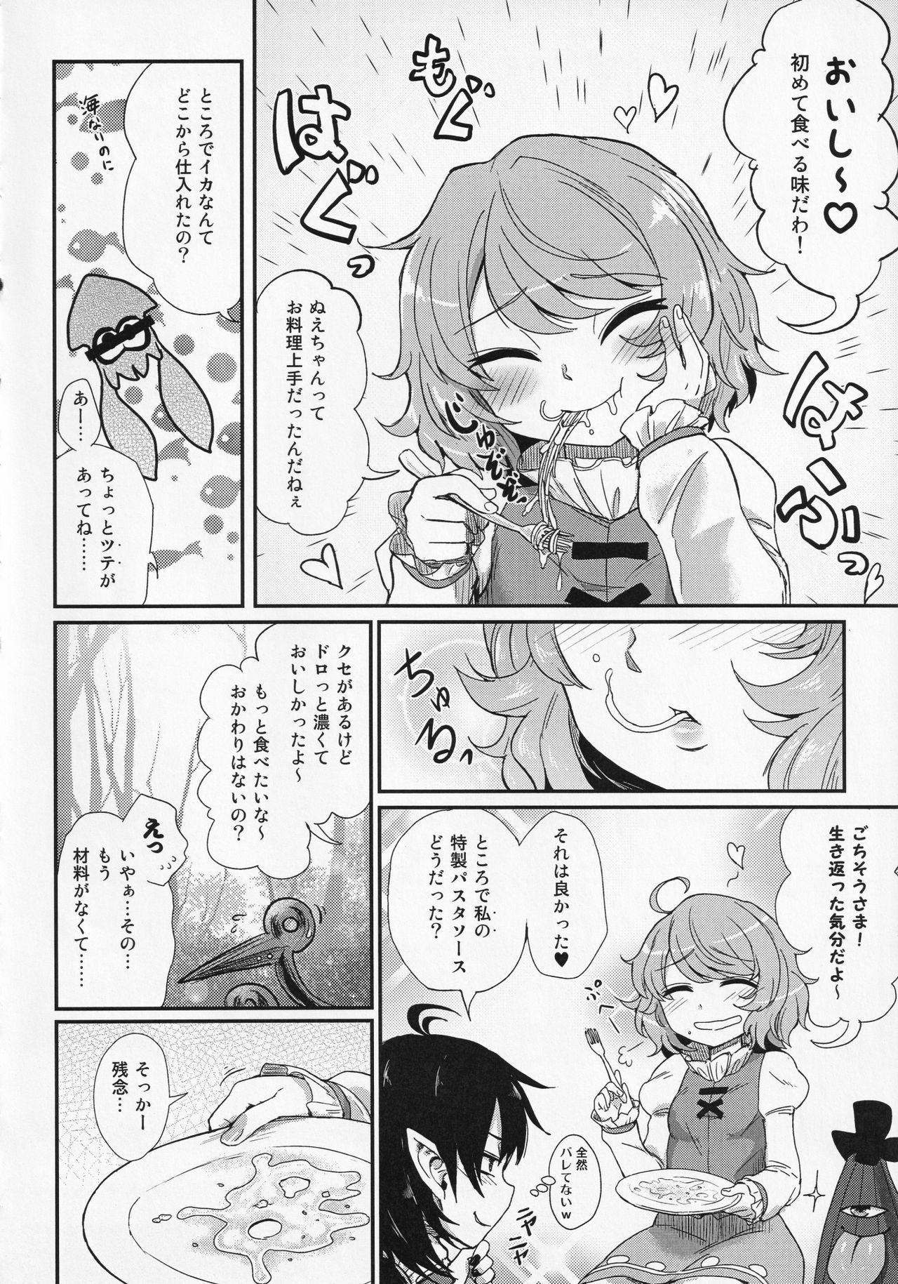 Touhou ShokuSe Goudou 22