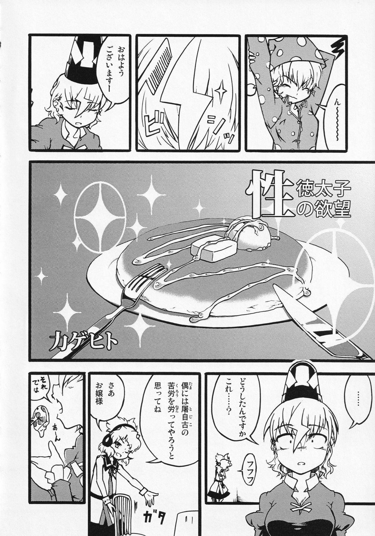 Touhou ShokuSe Goudou 24