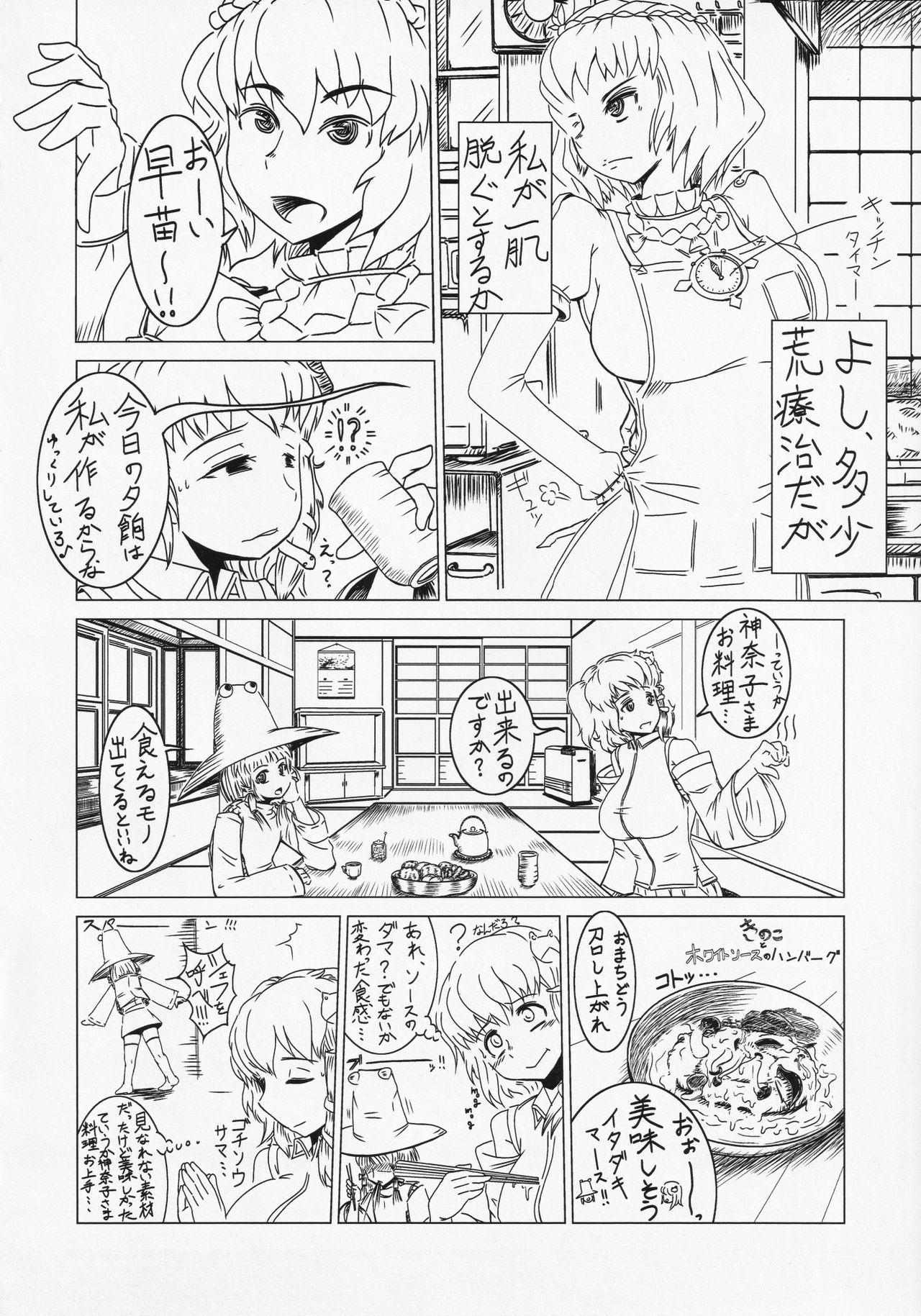 Touhou ShokuSe Goudou 40