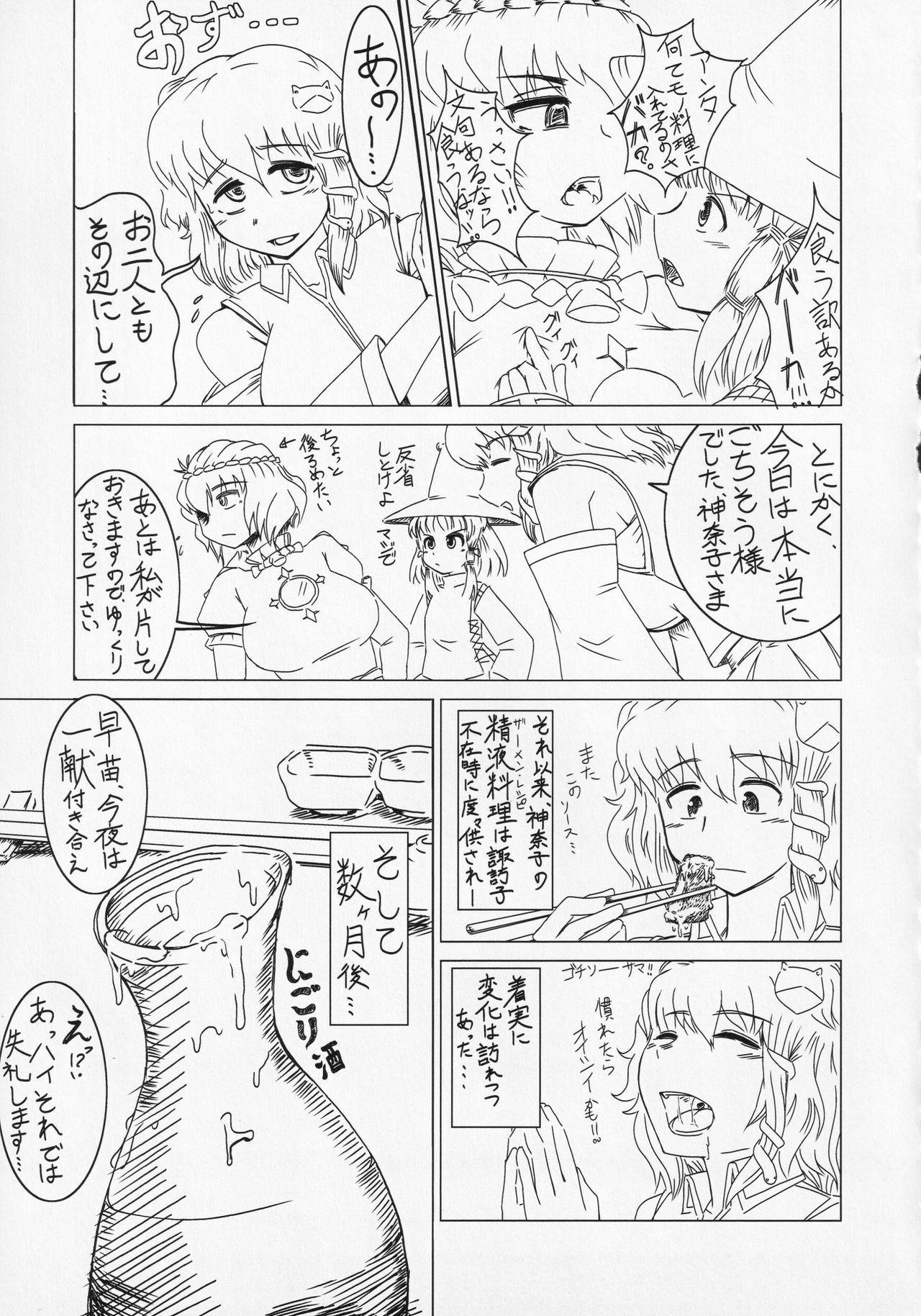 Touhou ShokuSe Goudou 41