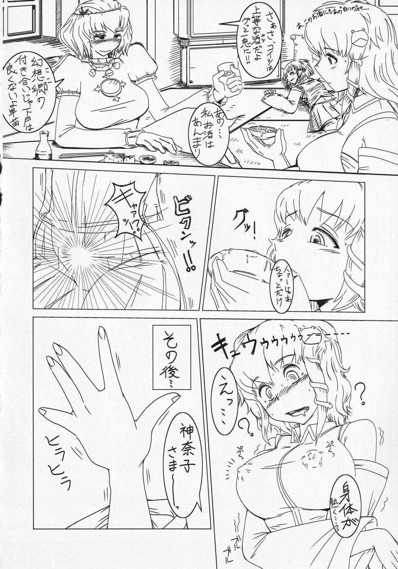 Touhou ShokuSe Goudou 42