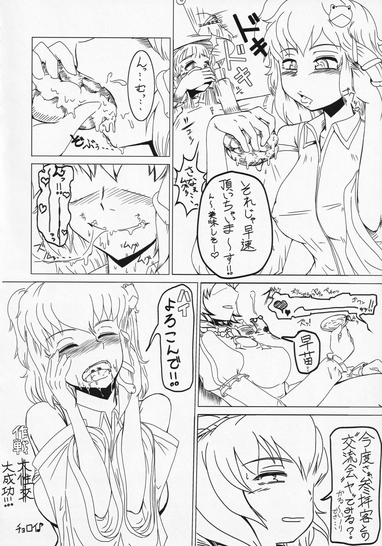 Touhou ShokuSe Goudou 44