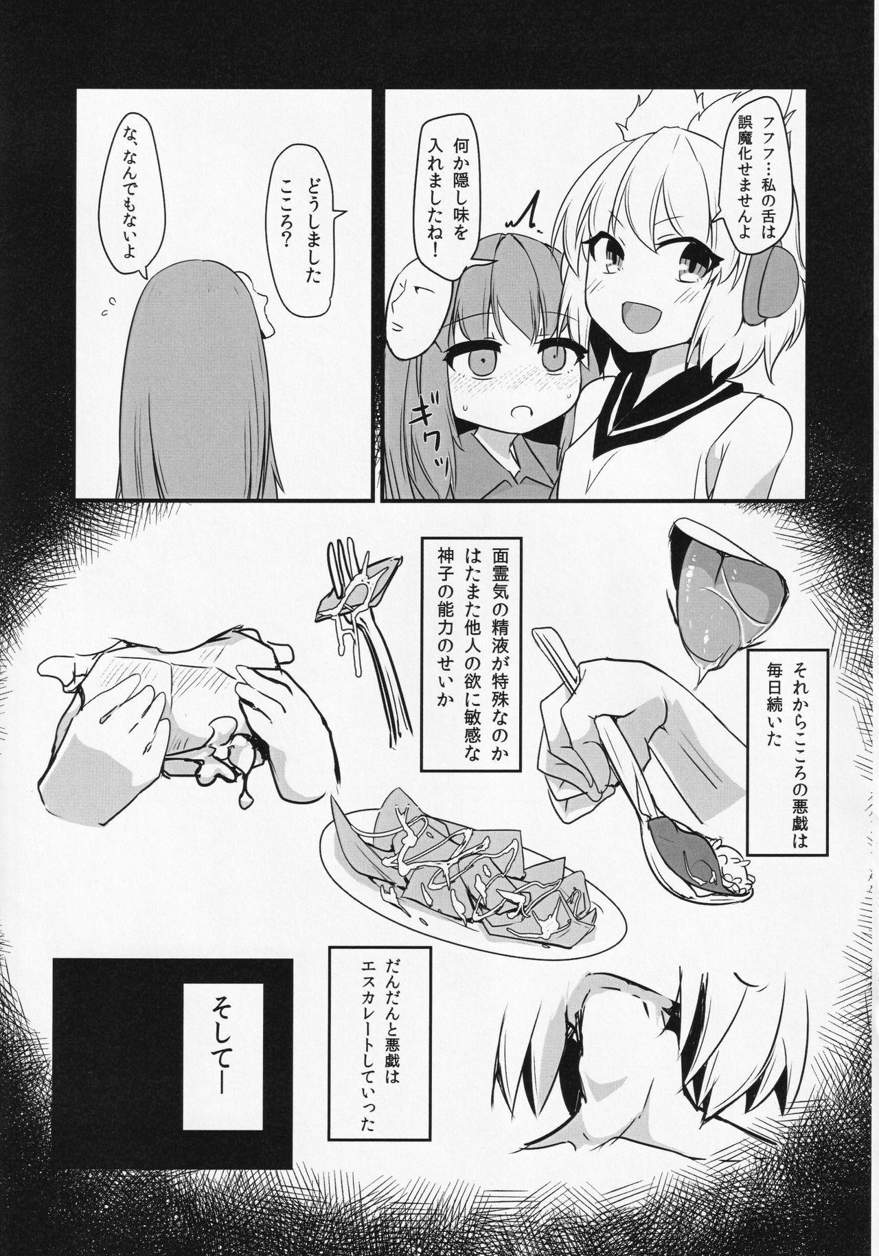 Touhou ShokuSe Goudou 47