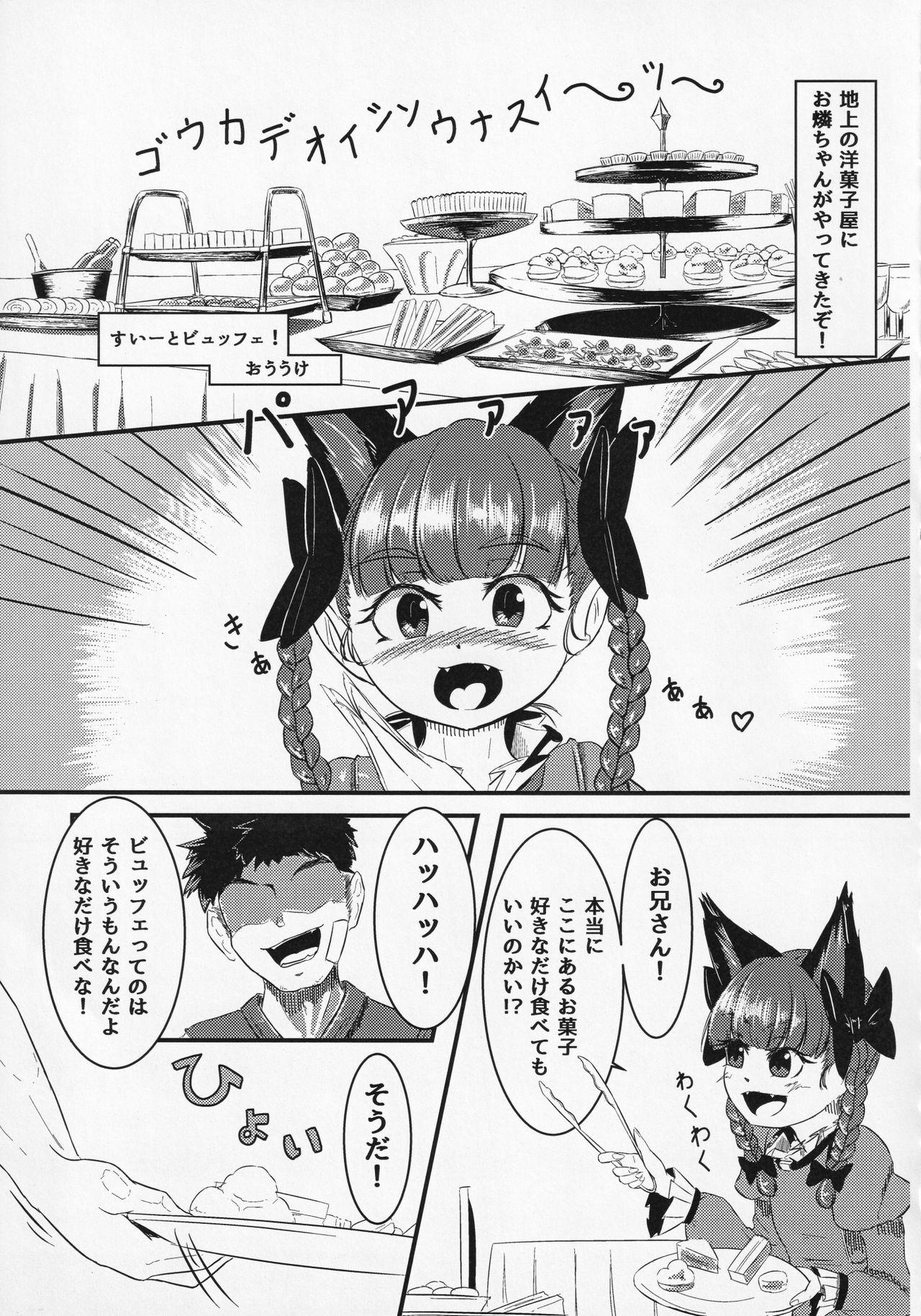 Touhou ShokuSe Goudou 49