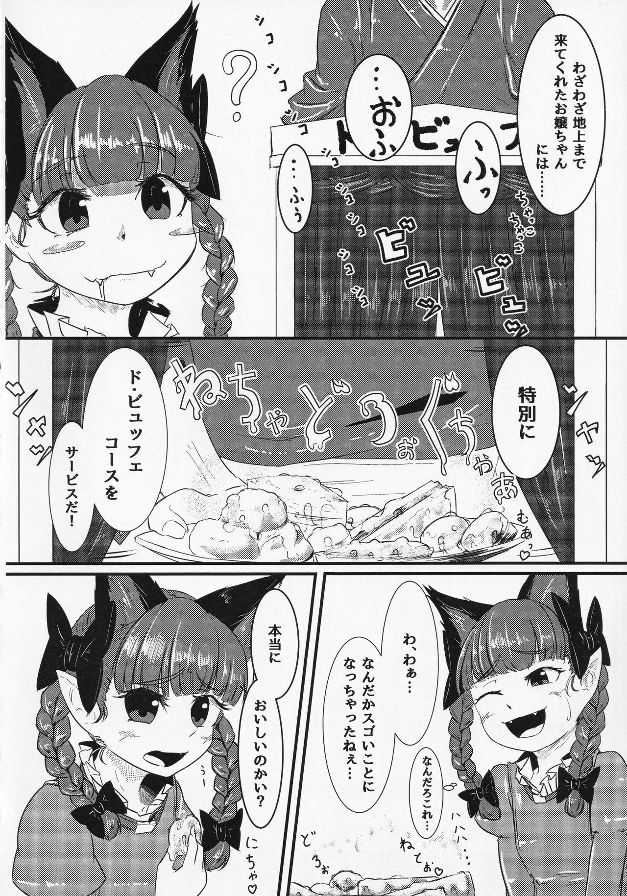 Touhou ShokuSe Goudou 50