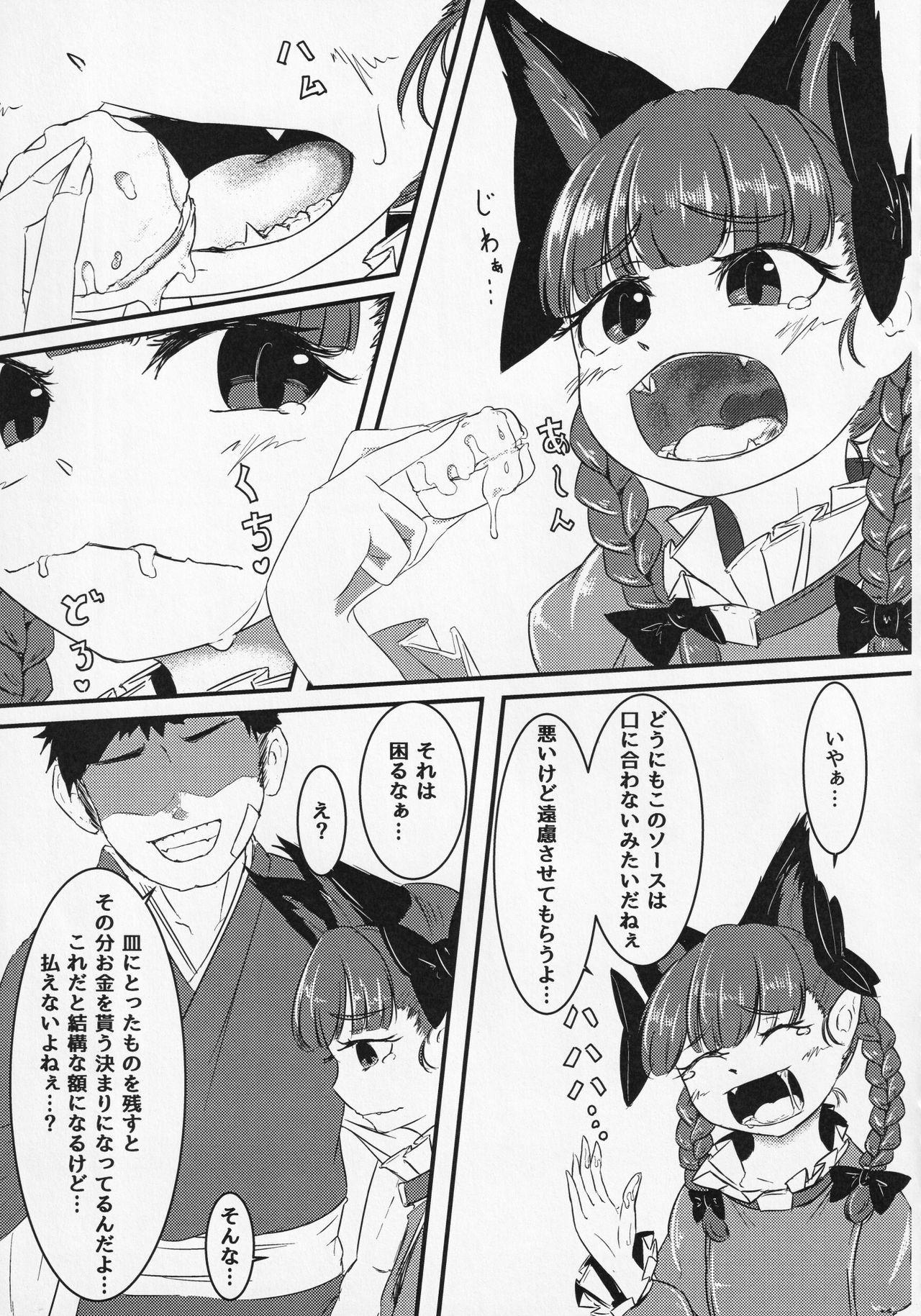 Touhou ShokuSe Goudou 51