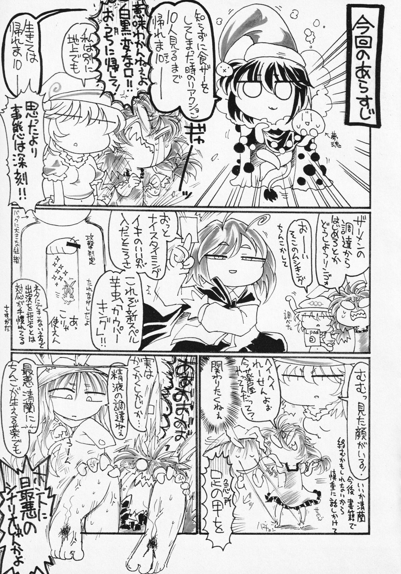 Touhou ShokuSe Goudou 53