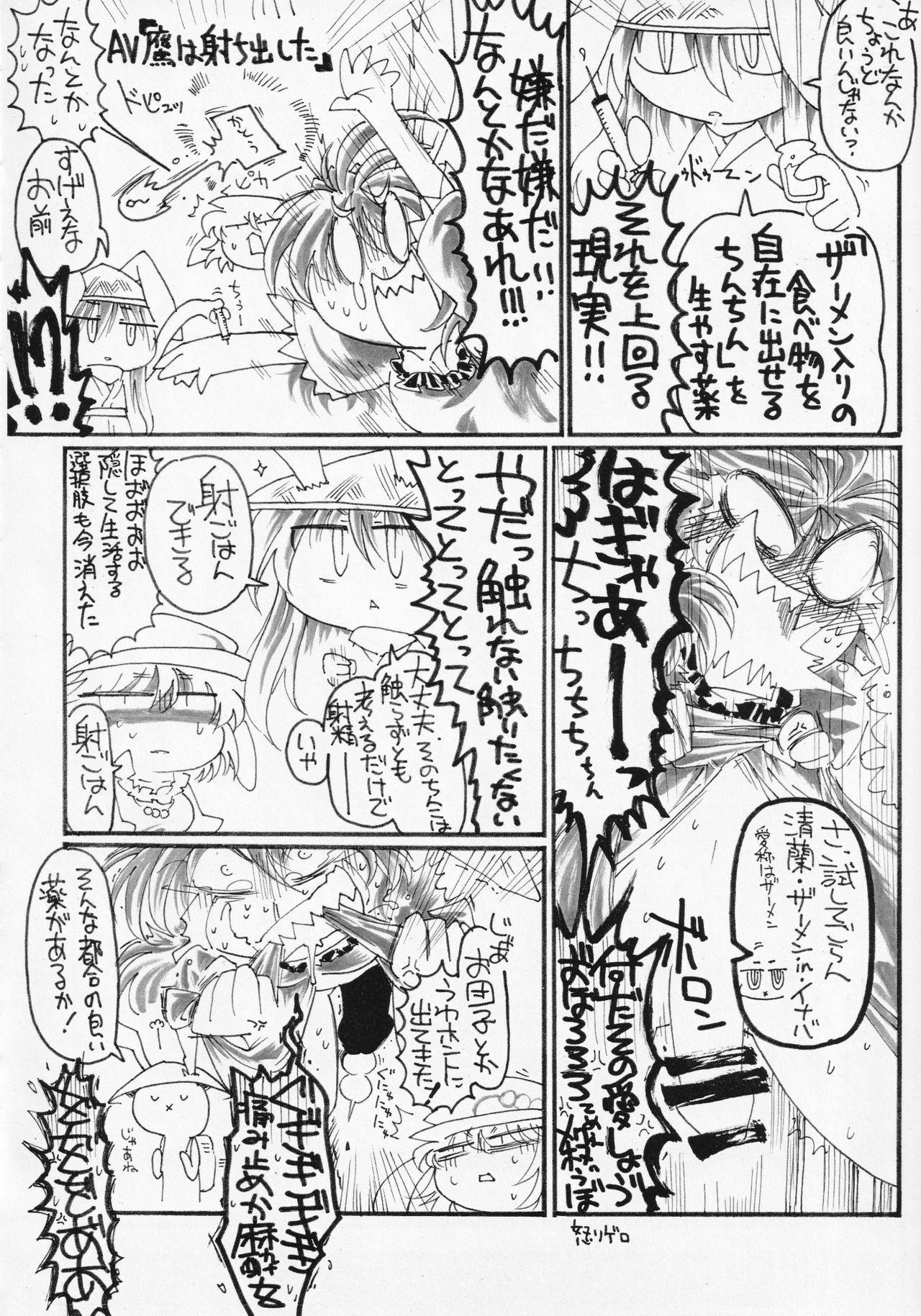 Touhou ShokuSe Goudou 54