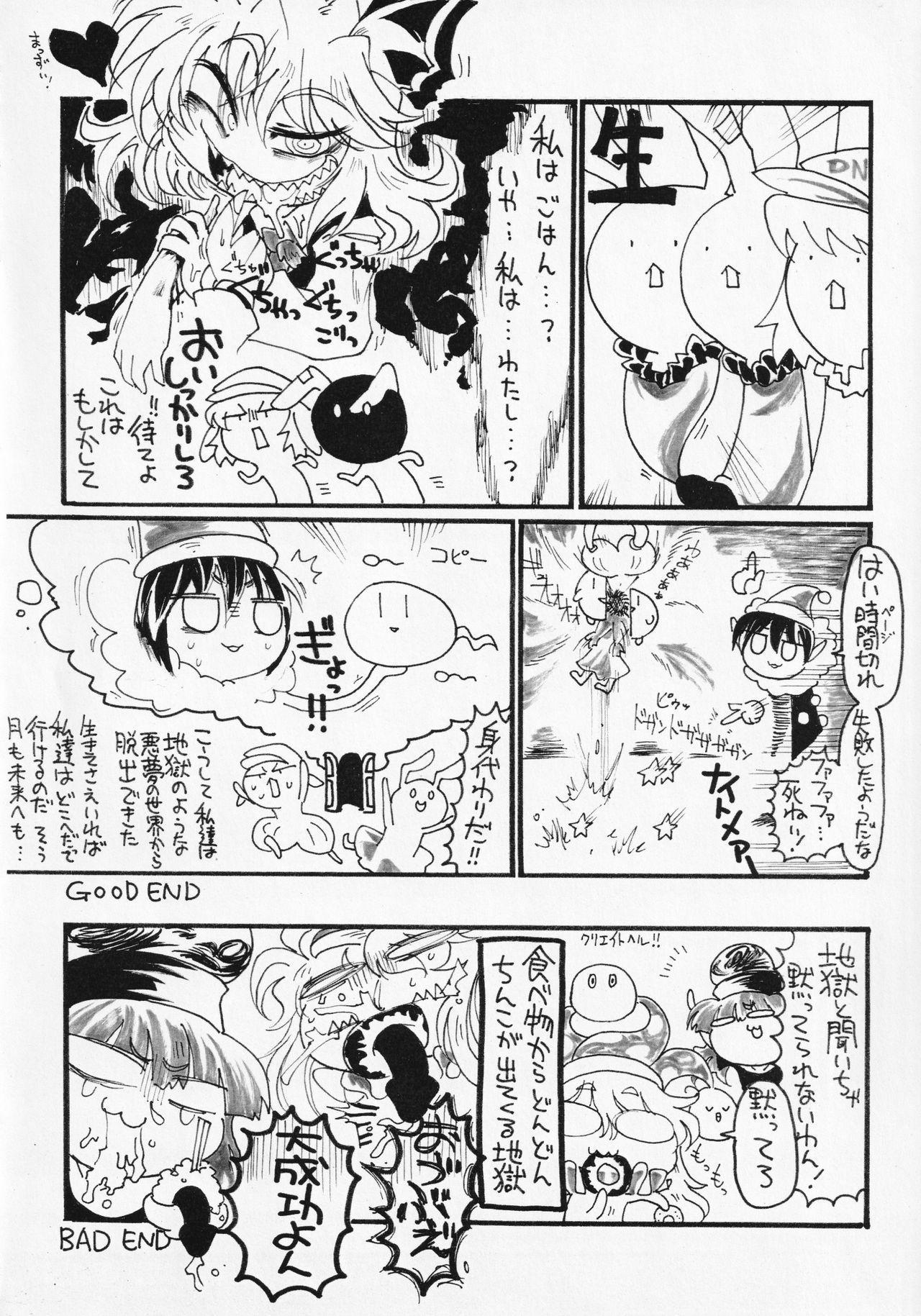 Touhou ShokuSe Goudou 58