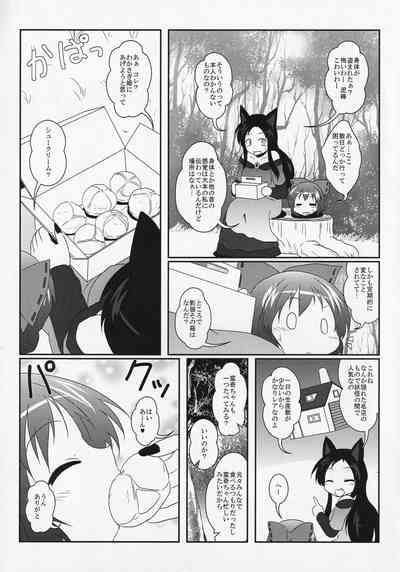 Touhou ShokuSe Goudou 5