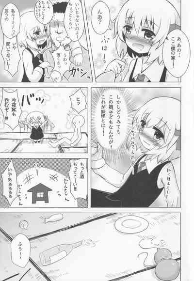 Rumia-chan Maji Nondakure! 3