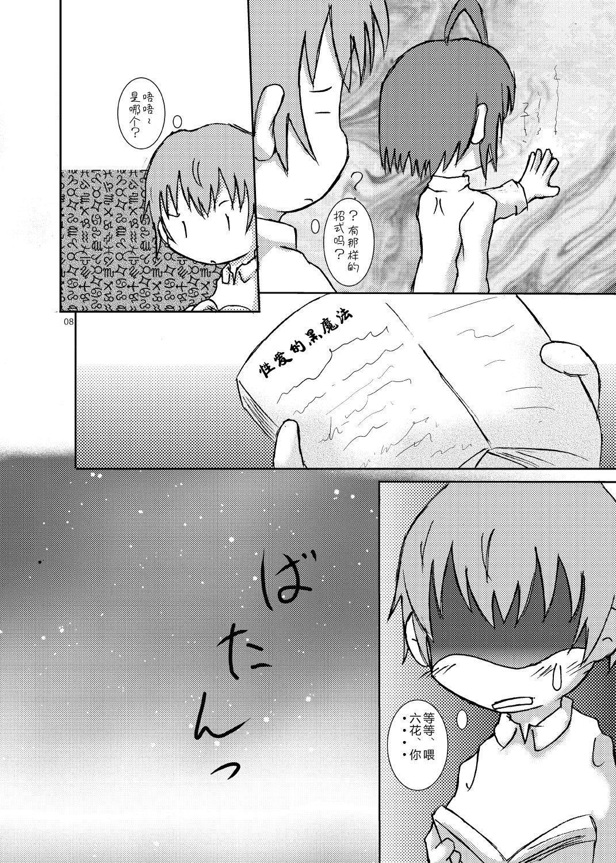 中二病バカップル読本 7