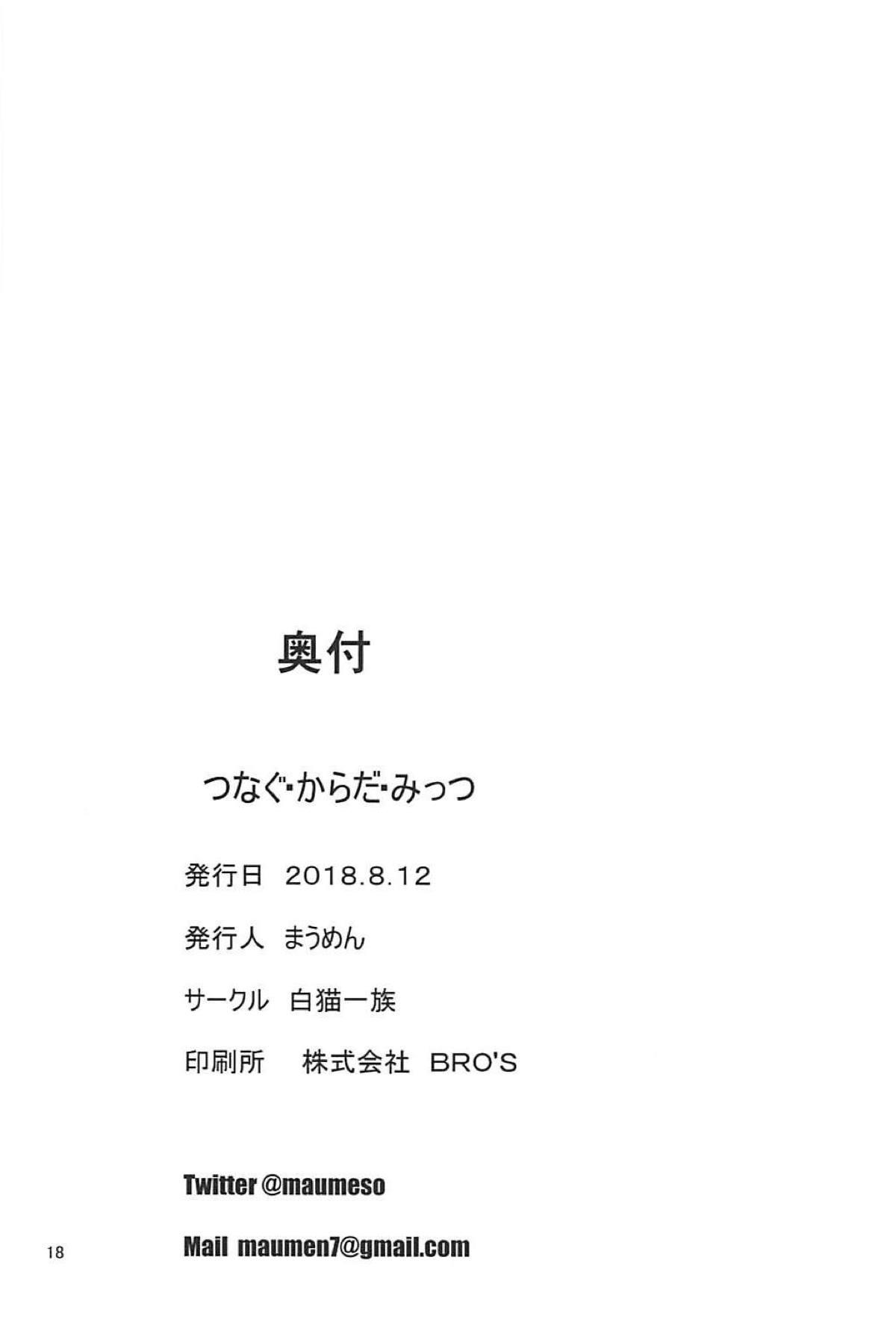 Tsunagu Karada Mittsu 16