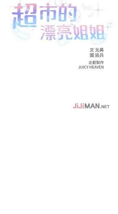 【周三连载】超市的漂亮姐姐(作者:北鼻&逃兵) 第1~40话 3