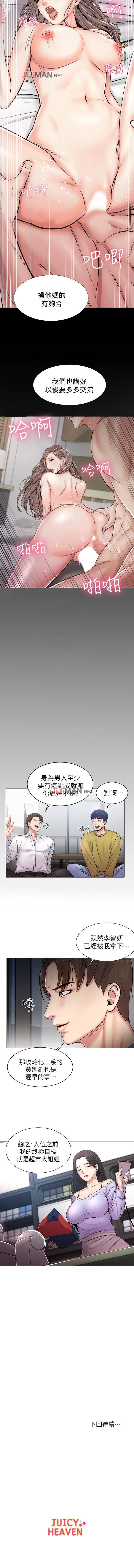 【周三连载】超市的漂亮姐姐(作者:北鼻&逃兵) 第1~40话 8