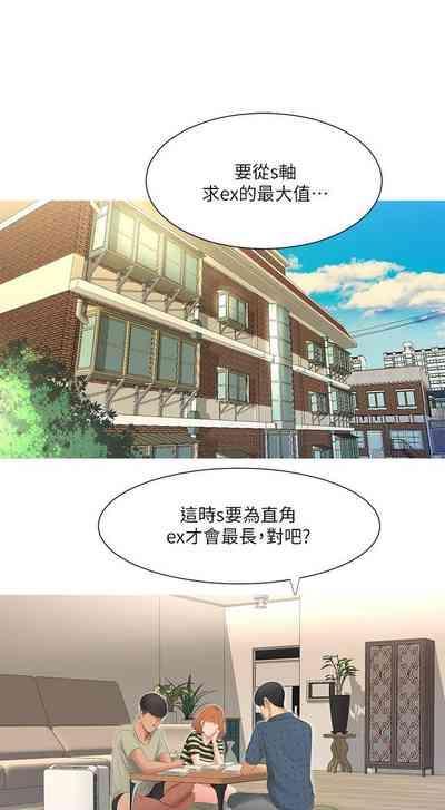 【周四连载】亲家四姐妹(作者:愛摸) 第1~37话 1