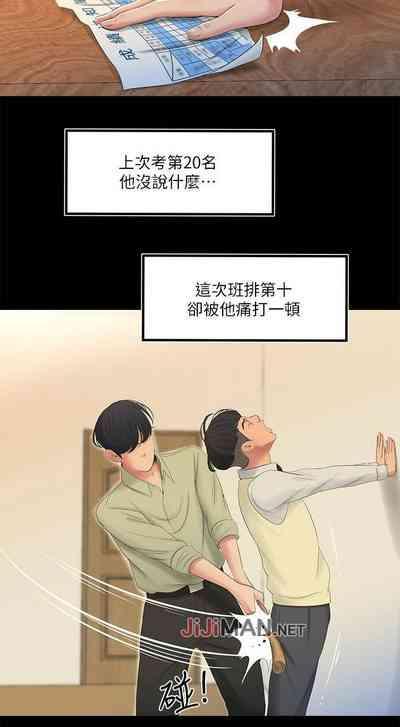 【周四连载】亲家四姐妹(作者:愛摸) 第1~37话 2