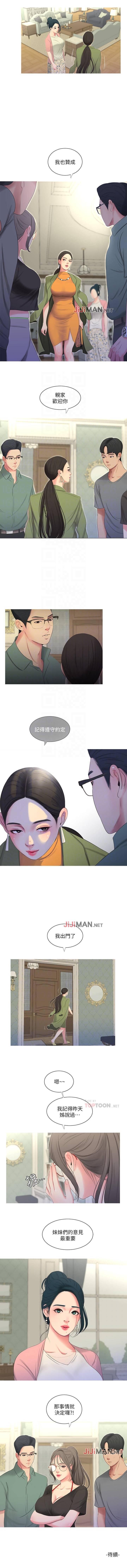 【周四连载】亲家四姐妹(作者:愛摸) 第1~37话 77