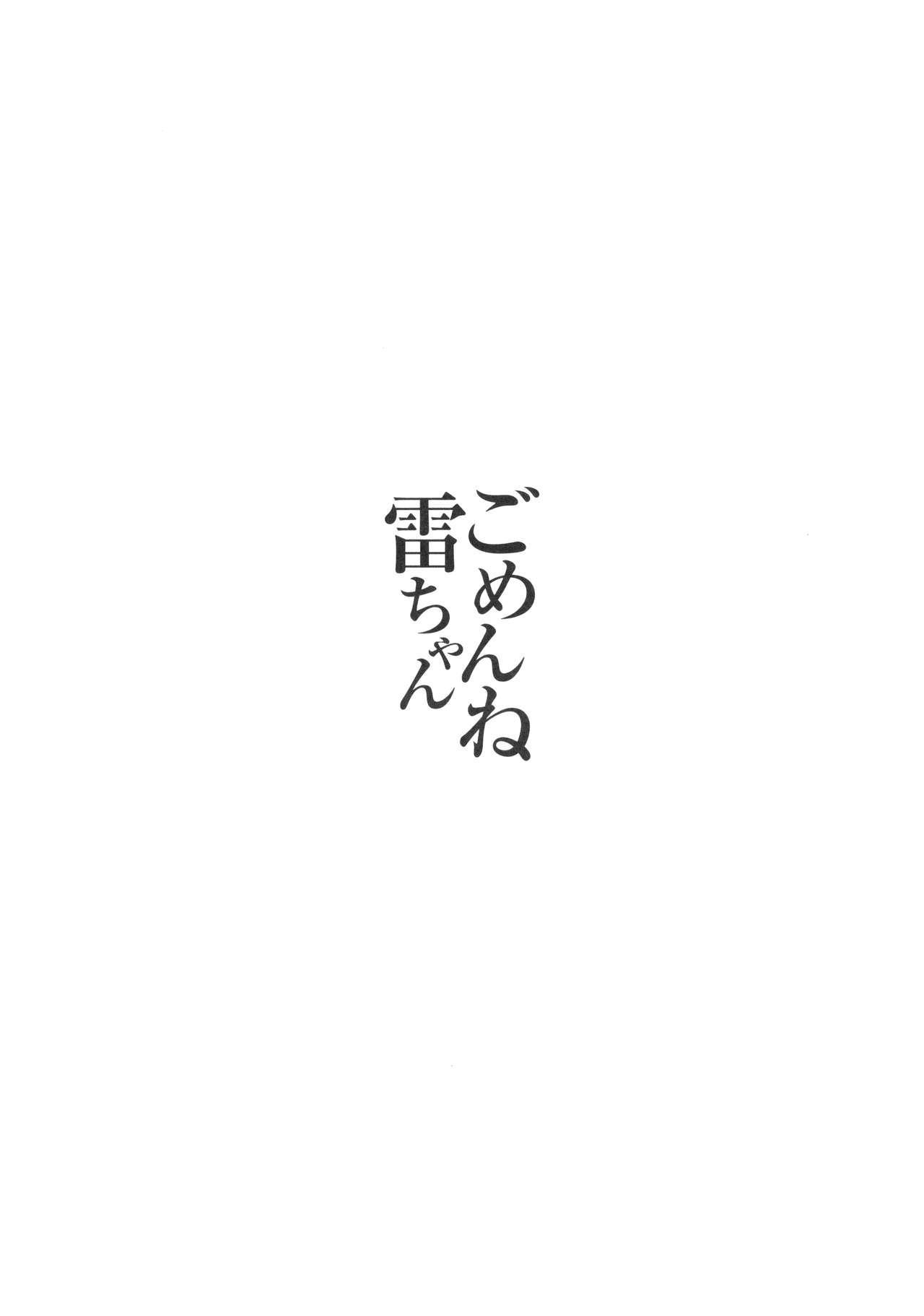 Gomen ne Ikazuchi-chan 1