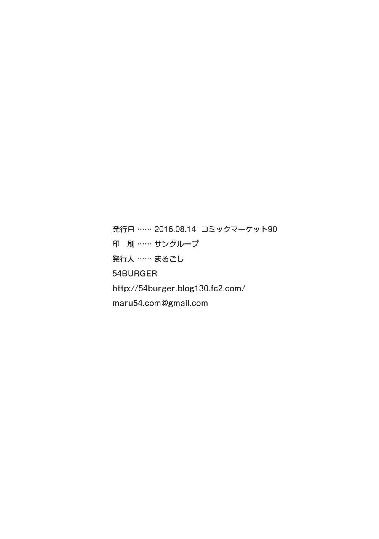 Gomen ne Ikazuchi-chan 24