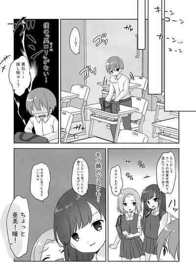 Dainiji Seichou no Susume 2