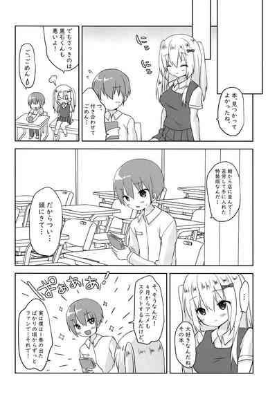 Dainiji Seichou no Susume 4