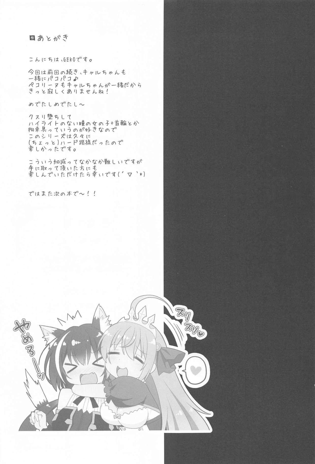 Biyakuzuke Pecorine+ 16