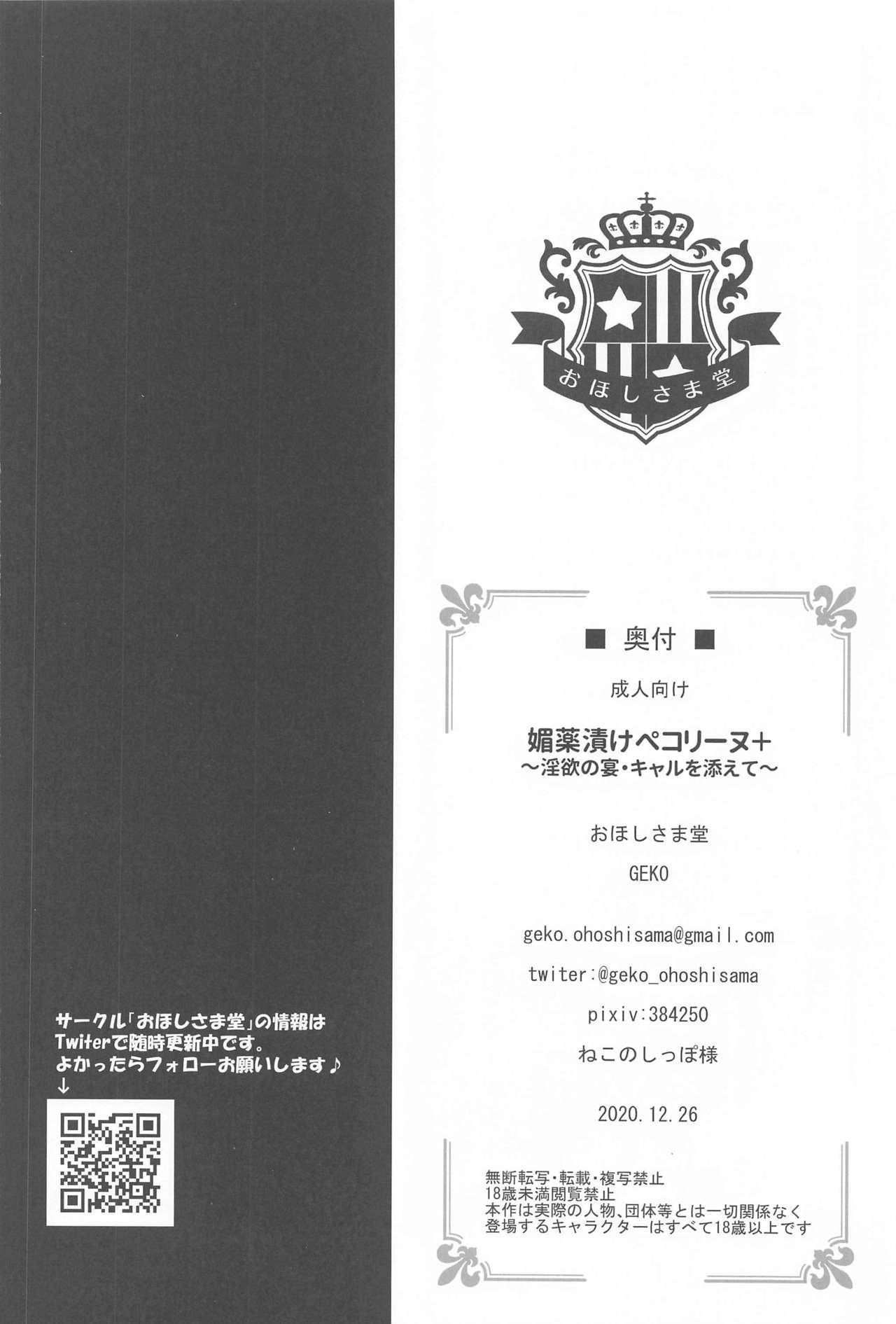 Biyakuzuke Pecorine+ 17