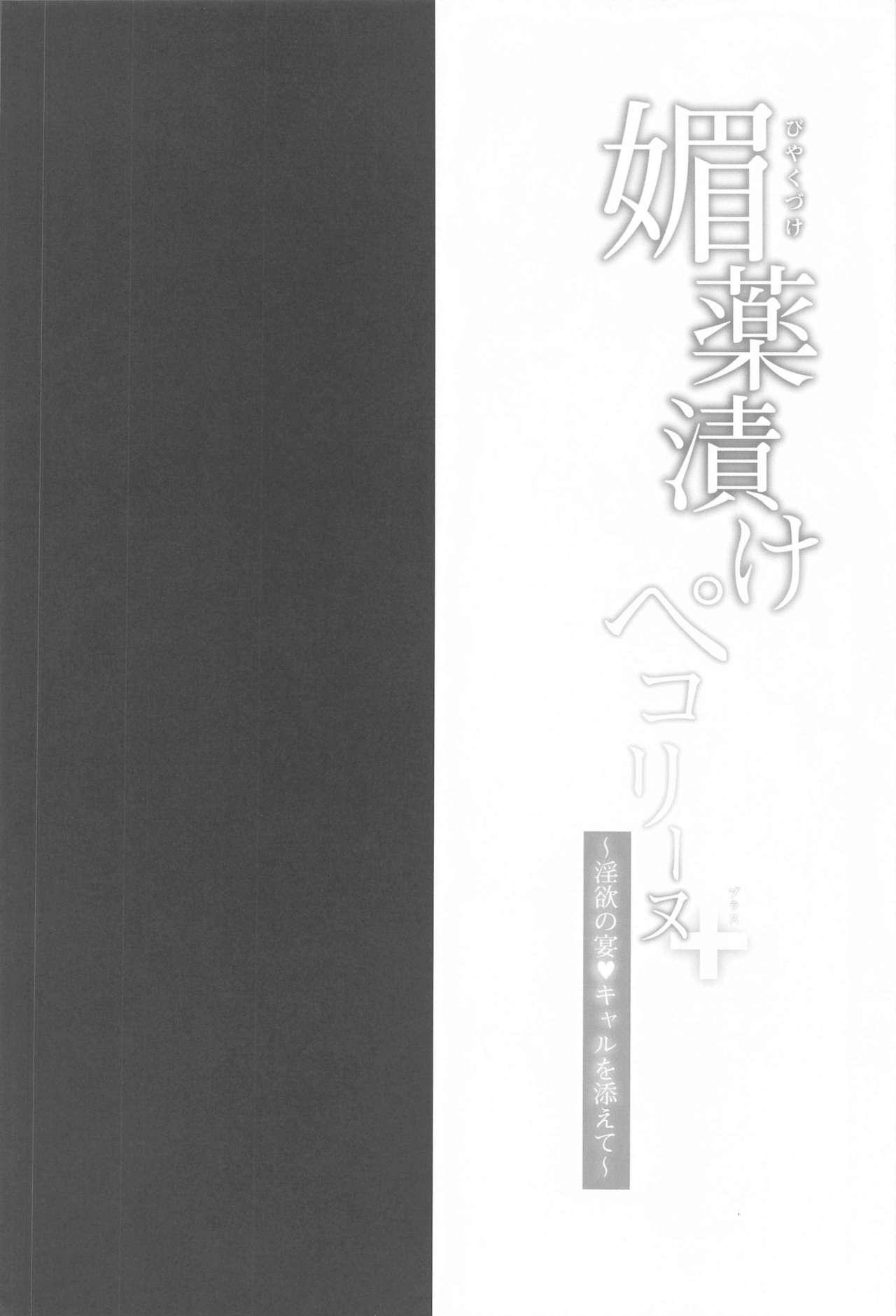 Biyakuzuke Pecorine+ 3