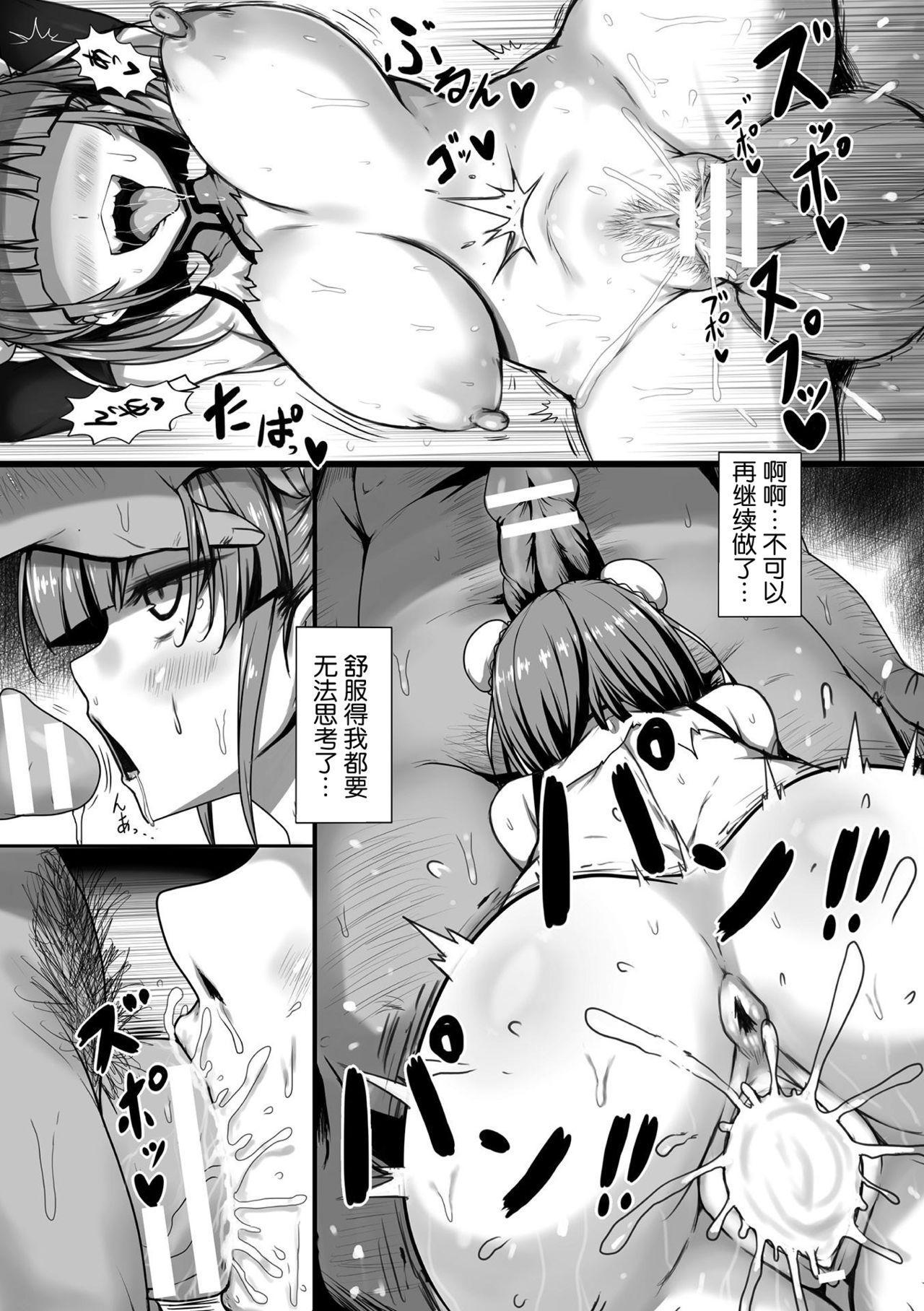 2D Comic Magazine Zecchou Kairaku ga Tomaranai Ero-Trap Dungeon Vol. 1 20