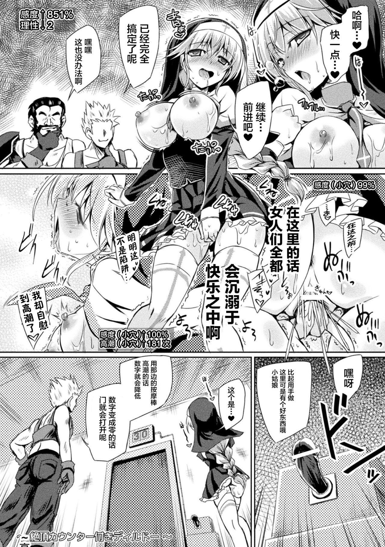 2D Comic Magazine Zecchou Kairaku ga Tomaranai Ero-Trap Dungeon Vol. 1 33