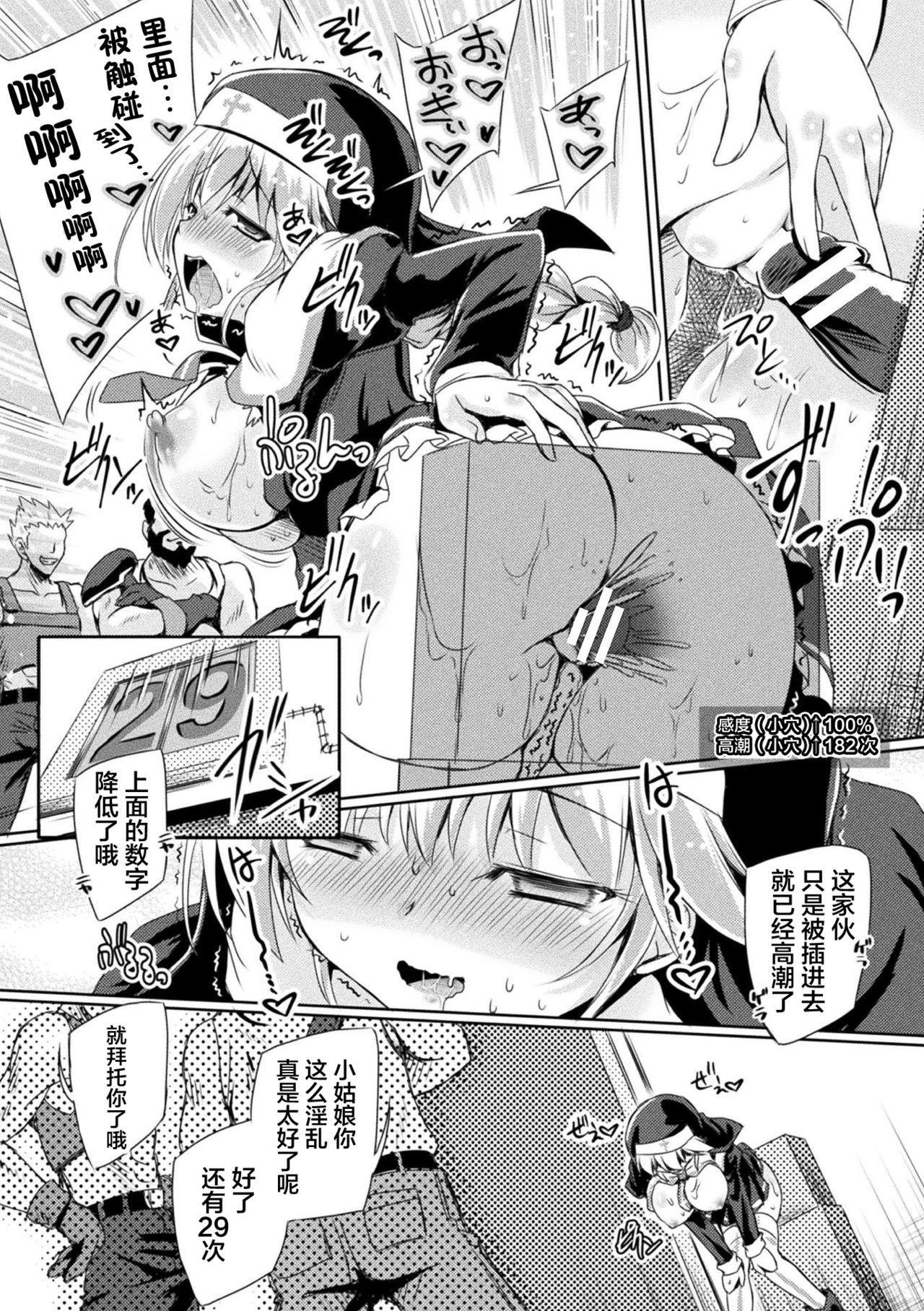 2D Comic Magazine Zecchou Kairaku ga Tomaranai Ero-Trap Dungeon Vol. 1 34