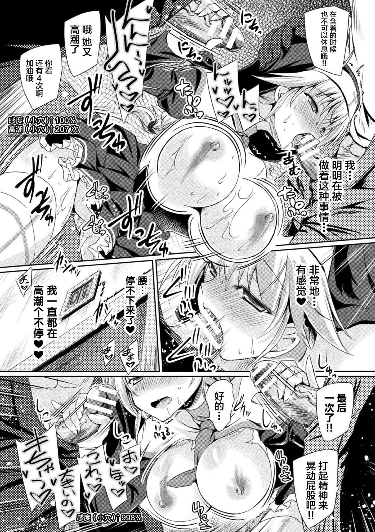2D Comic Magazine Zecchou Kairaku ga Tomaranai Ero-Trap Dungeon Vol. 1 37