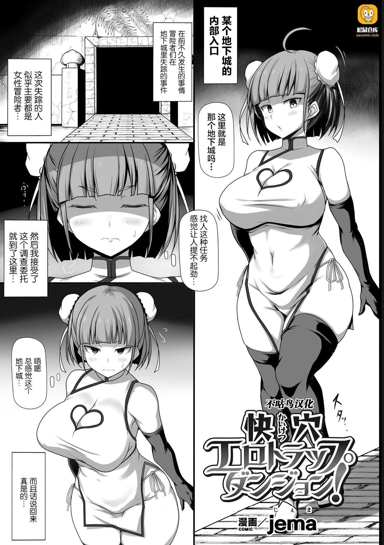 2D Comic Magazine Zecchou Kairaku ga Tomaranai Ero-Trap Dungeon Vol. 1 4