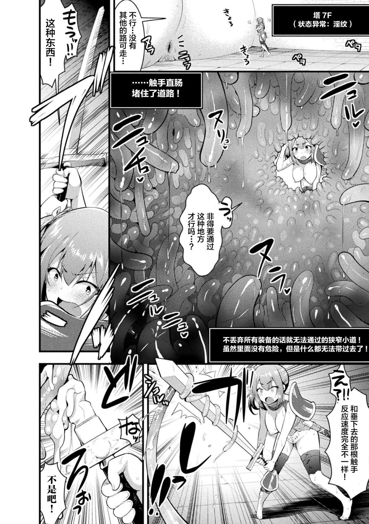 2D Comic Magazine Zecchou Kairaku ga Tomaranai Ero-Trap Dungeon Vol. 1 49