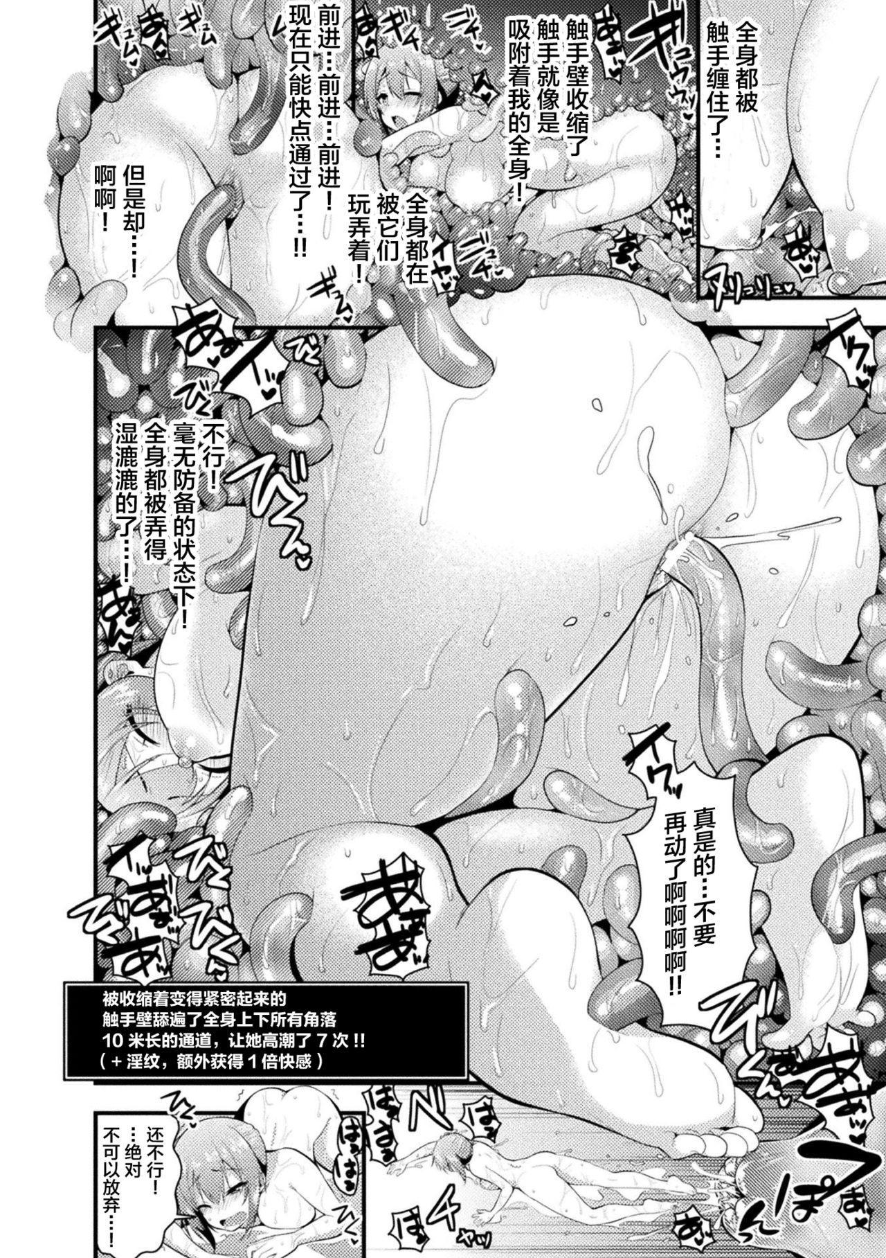 2D Comic Magazine Zecchou Kairaku ga Tomaranai Ero-Trap Dungeon Vol. 1 51