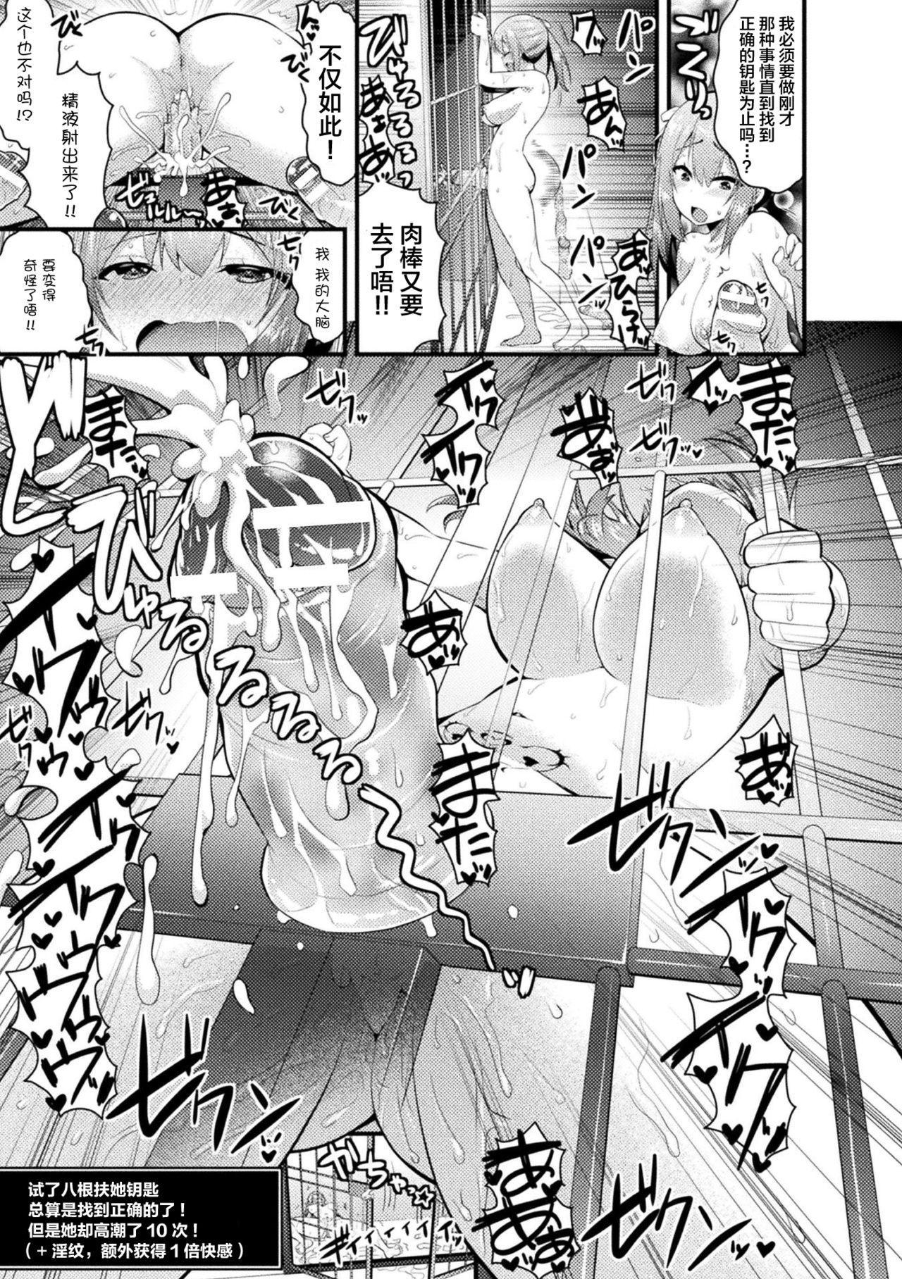 2D Comic Magazine Zecchou Kairaku ga Tomaranai Ero-Trap Dungeon Vol. 1 54