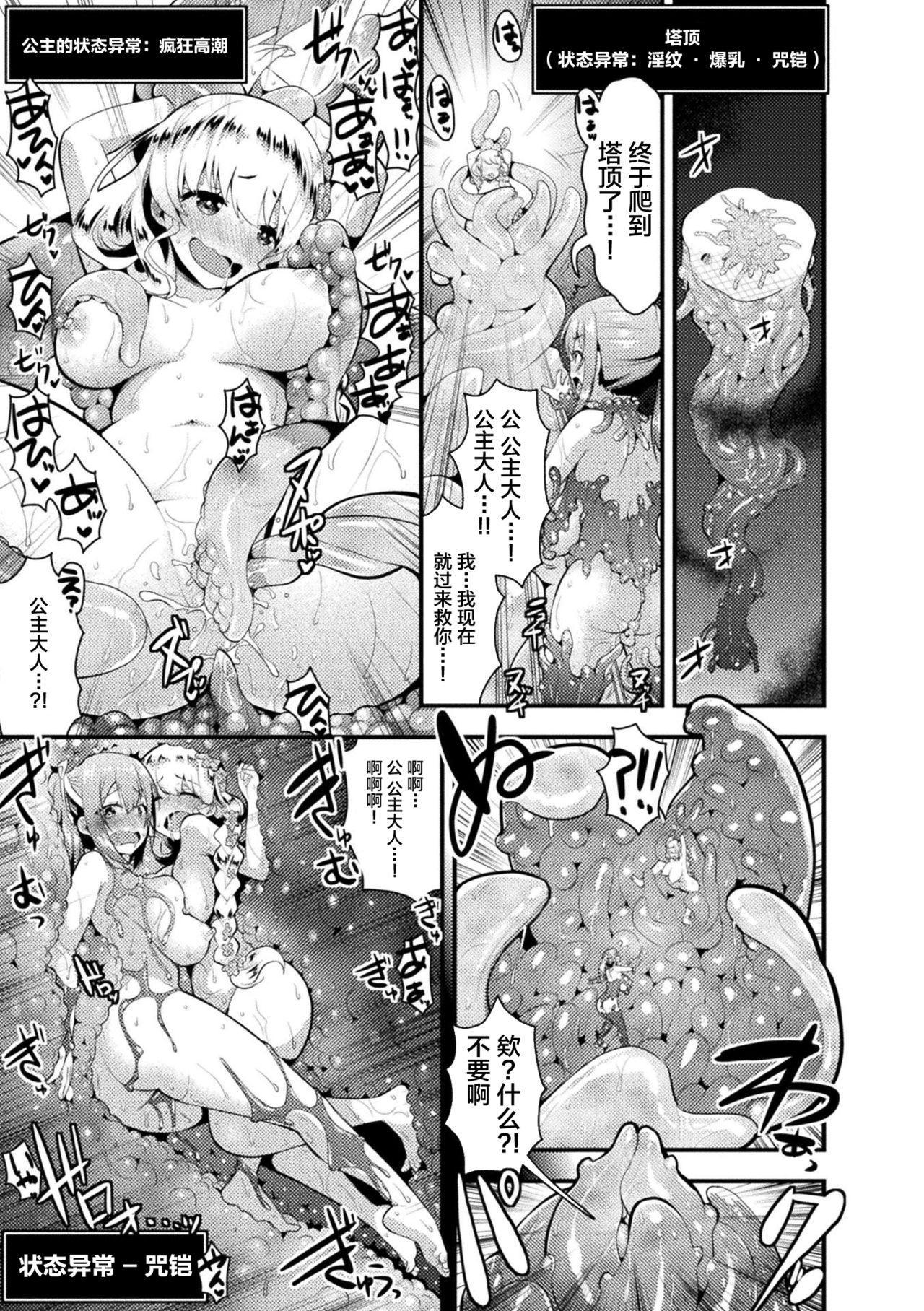 2D Comic Magazine Zecchou Kairaku ga Tomaranai Ero-Trap Dungeon Vol. 1 58