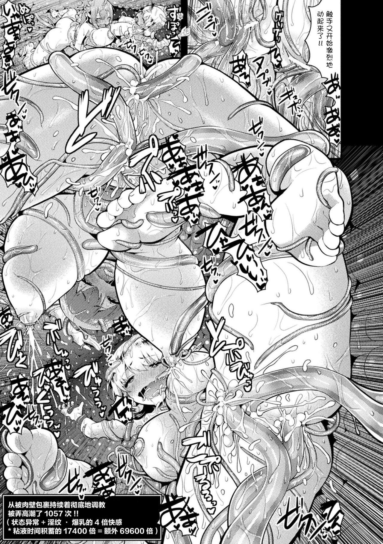 2D Comic Magazine Zecchou Kairaku ga Tomaranai Ero-Trap Dungeon Vol. 1 60
