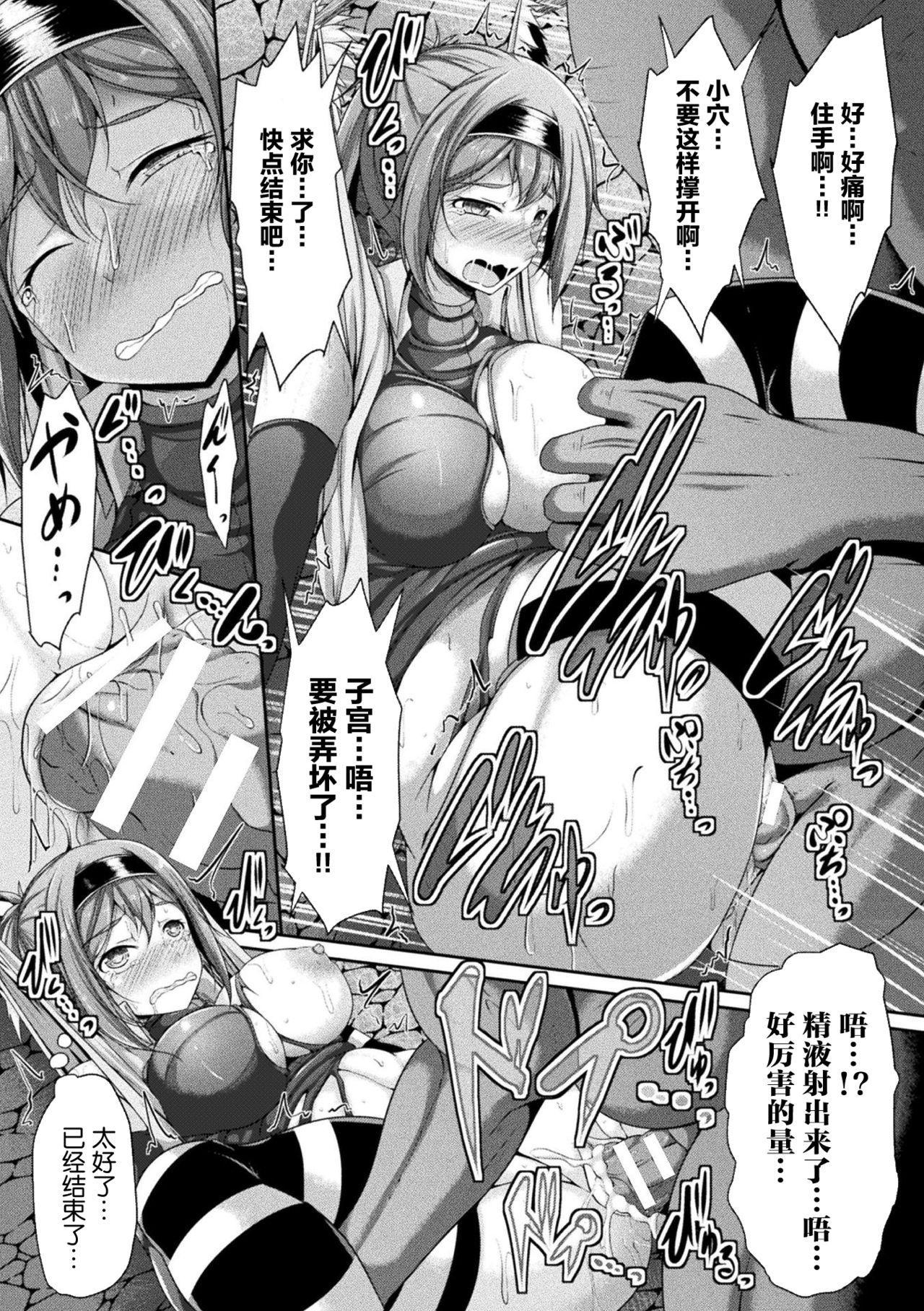 2D Comic Magazine Zecchou Kairaku ga Tomaranai Ero-Trap Dungeon Vol. 1 73