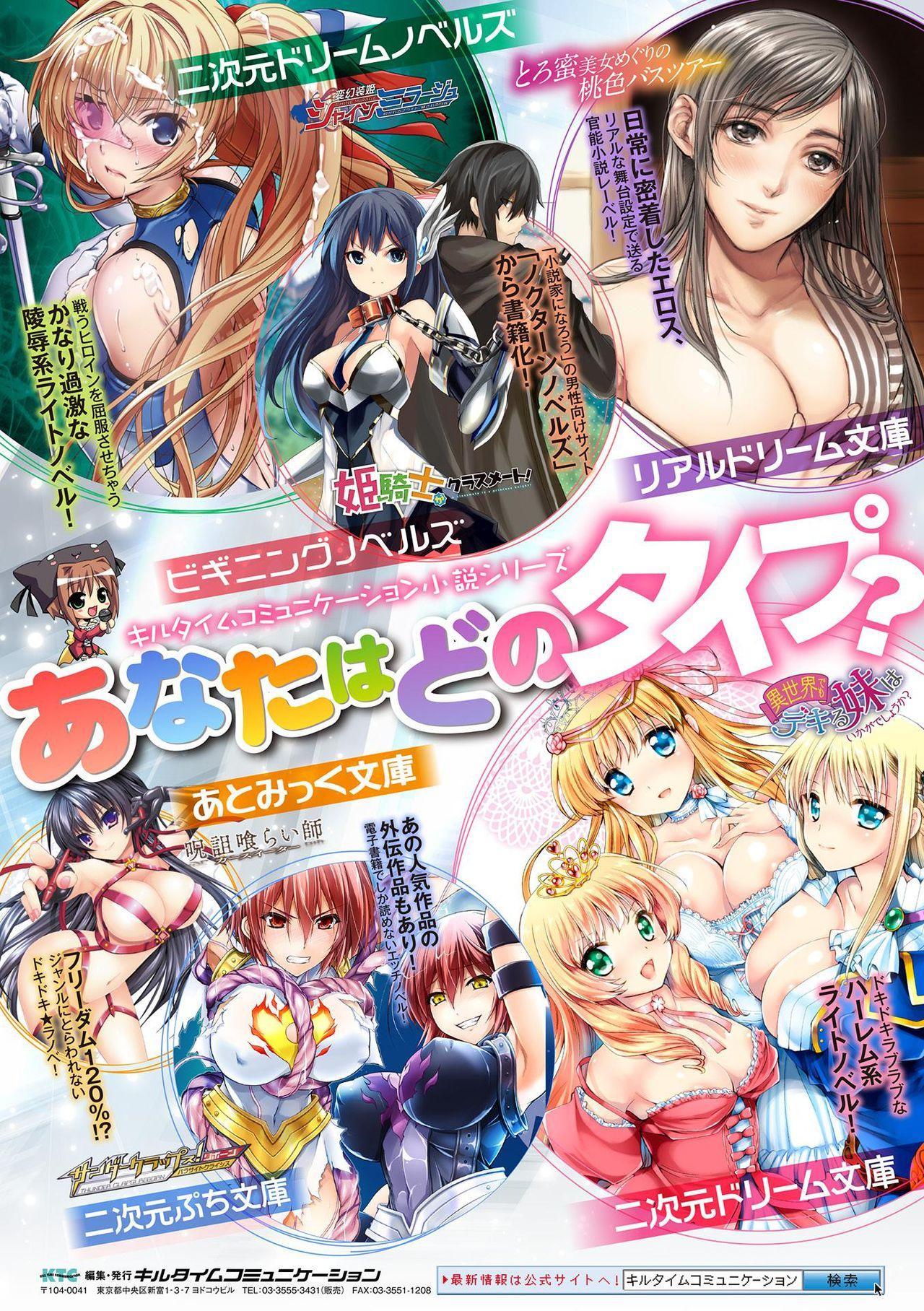 2D Comic Magazine Zecchou Kairaku ga Tomaranai Ero-Trap Dungeon Vol. 1 92