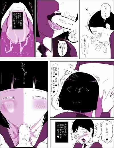Gakkou no InChara Joshi 7 9