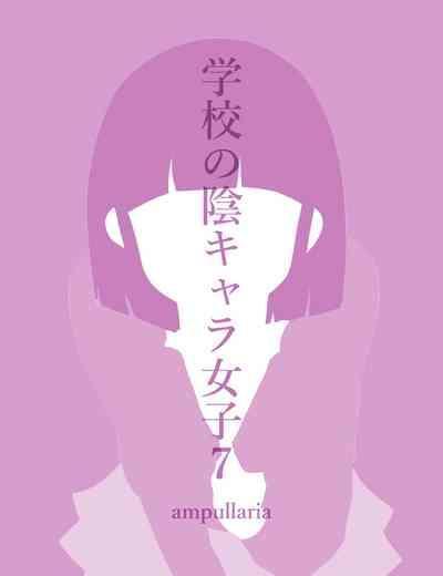 Gakkou no InChara Joshi 7 1